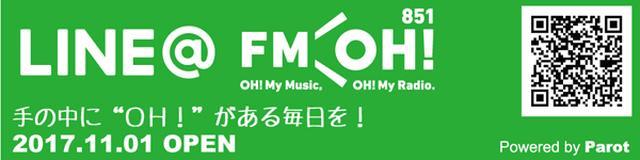 画像: FM OH!の情報を簡単にタイムリーに入手できるFM OH!公式LINE@アカウント『LINE@FM OH!』がスタートしました。