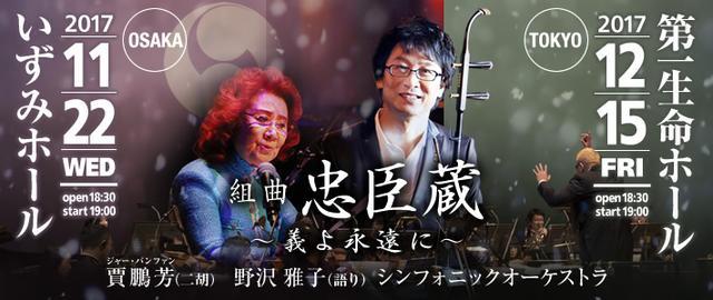 画像: 「組曲 忠臣蔵 ~義よ永遠に」各公演リスナー40名様をご招待!