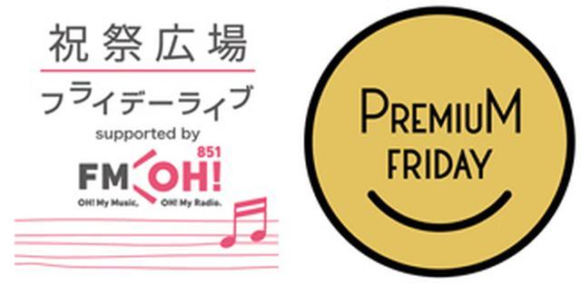 画像: 祝祭広場 プレミアムフライデーライブ supported by FM OH!