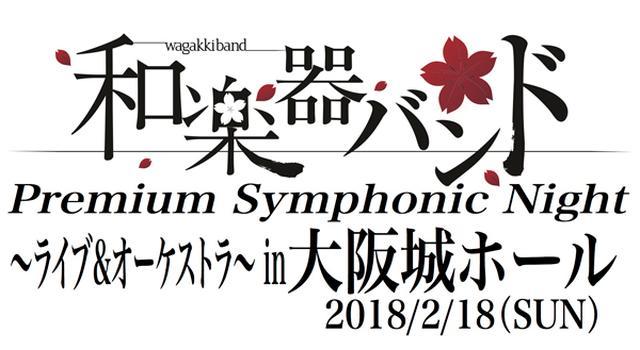 画像: 和楽器バンドの2018年2月18日(日) 大阪城ホールワンマンライブ開催が決定 !