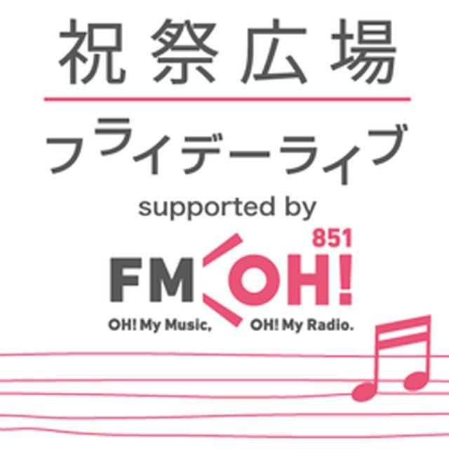 画像1: 12月は4週連続開催!阪急百貨店うめだ本店・9Fの祝祭広場にて開催中!「祝祭広場 フライデーライブsupported by FM OH!」
