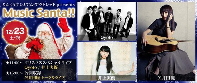 画像: りんくうプレミアム・アウトレット presents Music Santa!!