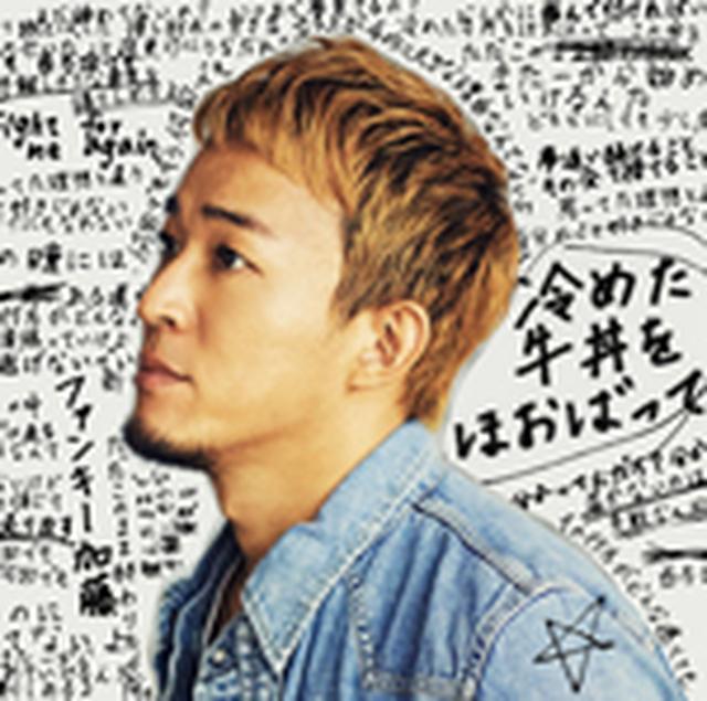 画像: ■初回限定盤(CD+DVD) ¥1,667+税 MUCD-9119/20 ■通常盤(CD) ¥1,000+税 MUCD-5339 ドリーミュージック