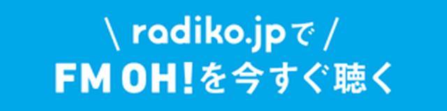 radiko.jpでFM OH!を今すぐ聴く