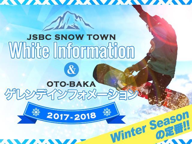画像: JSBC SNOW TOWN White Information & OTO-BAKA ゲレンデインフォメーション