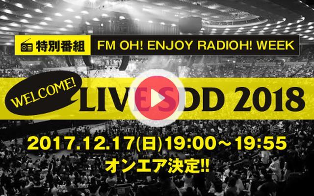 画像: 2017年12月17日(日)19:00~19:55 | WELCOME! LIVE SDD 2018 | FM OH! | radiko.jp