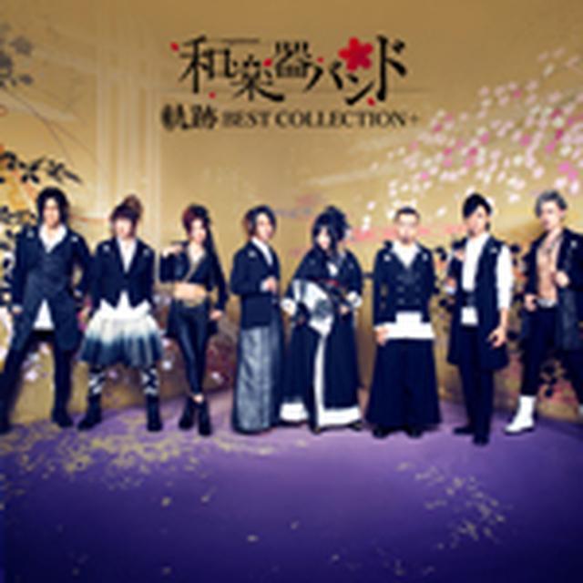 画像: 11月29日発売 エイベックス <アルバム「軌跡 BEST COLLECTION+」より> ・MUSIC VIDEO盤 (CD+DVD+スマプラムービー&スマプラミュージック) ¥4,000+税 AVCD-93773/B~C (CD+Bru-ray+スマプラムービー&スマプラミュージック) ¥4,800+税 AVCD-93774/B ・LIVE映像盤 (CD+DVD+スマプラムービー&スマプラミュージック) ¥6,000+税 AVCD-93775/B (CD+Bru-ray+スマプラムービー&スマプラミュージック) ¥6,800+税 AVCD-93776/B ・CD ONLY (CD+スマプラミュージック) ¥2,800+税 AVCD-93777