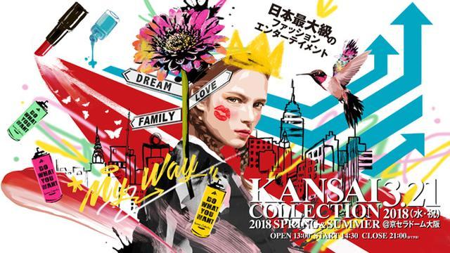 画像: KANSAI COLLECTION 2018 SPRING & SUMMER www.kansai-collection.net