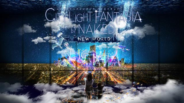 画像: CITY LIGHT FANTASIA by NAKED -NEW WORLD- 0x0mugen-project.jp