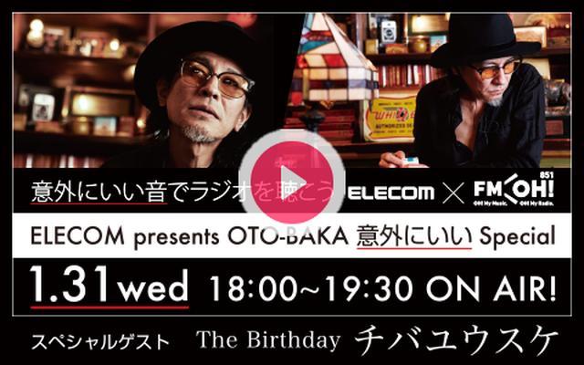 画像: 2018年1月31日(水)18:00~19:30 | ELECOM presents OTO-BAKA 意外にいいspecial Vol.5 | FM OH! | radiko.jp