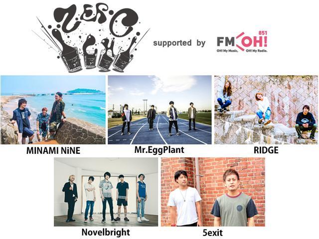 画像: ZEROICHI LIVE!! Vol.4 supported by FM OH!