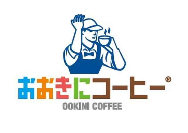 画像: おおきにコーヒー coffee.ookini.jp