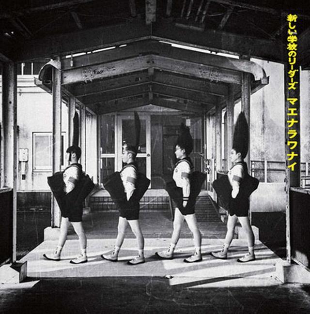 画像: 1st Album「マエナラワナイ」 / 新しい学校のリーダーズ (2018年3月21日発売) VICL-64968 ¥2,800+税 ビクターエンタテインメント
