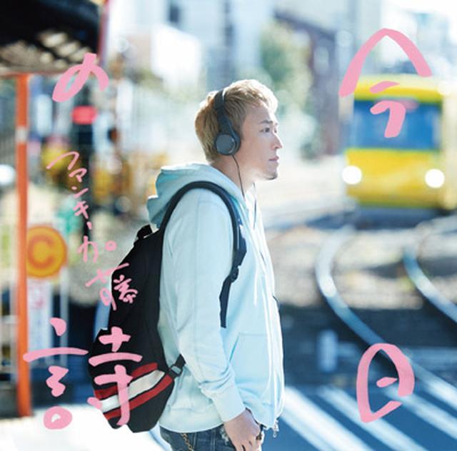 画像: 2018年3月21日発売 ドリーミュージック <ALBUM「今日の詩」より> 【初回限定盤CD+DVD】MUCD-8119/20 特典映像収録 ¥4,000+税 【通常盤CD】MUCD-1406 ¥3,000+税