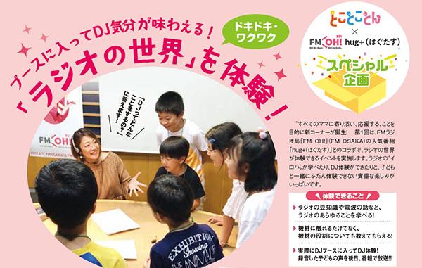 画像: FM OH!『hug+(はぐたす)』× とことことん ~子育て応援マガジン~ Kids DJ体験&FM OH!スタジオ見学