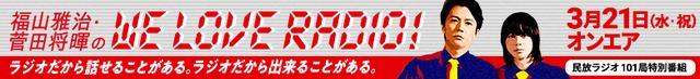 画像: www.weloveradio101.jp
