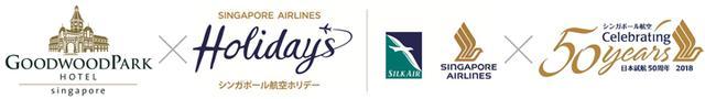 画像1: 【第2期募集期間受付中】 シンガポール2泊4日の旅が、お2人様でなんと78,710円! 「最大のドリームライナー・シンガポール航空787-10」関西空港-シンガポール間世界初就航を記念し、超お得な特別価格で6組12名をシンガポールの旅へ!お泊りは名門「グッドウッド・パーク・ホテル」
