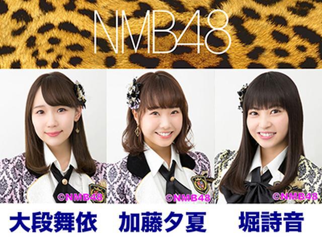 画像: NMB48(大段舞依、加藤夕夏、堀詩音) www.nmb48.com