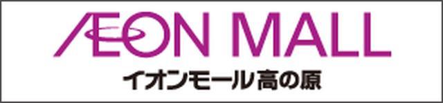 画像3: GWはAKB48に会いに行こう! 『FM OH! よしもとラジオ高校~らじこーGWおでかけ企画  AKB48 in イオンモール高の原 11周年祭スペシャル』
