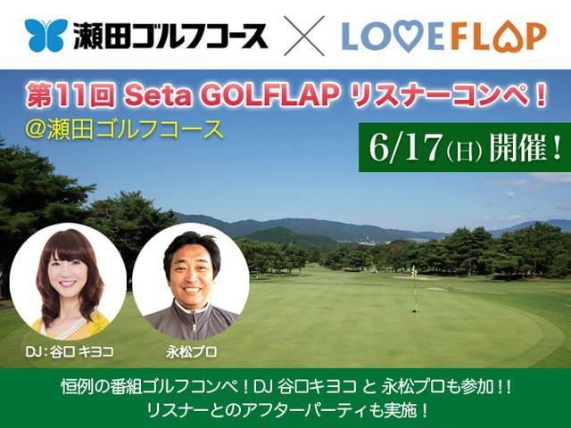 画像: 第11回 Seta GOLFLAP リスナーコンペ!