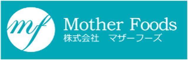 画像: 株式会社マザーフーズ mother-foods.co.jp