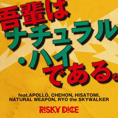 画像: 2018年6月20日発売 ■Digital Single 「吾輩はナチュラル・ハイである。feat.APOLLO, CHEHON, HISATOMI, NATURAL WEAPON, RYO the SKYWALKER」 2018年7月25日発売 RISKY DICE ALL JAPANESE DUB MIX vol.3「びっくりボックス3」収録 VPCC-86177(CD) ¥2,500+TAX