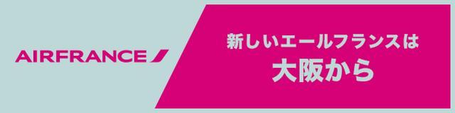 画像2: www.airfrance.co.jp