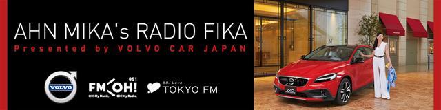 画像: アン ミカのレディオ・フィーカ Presented by VOLVO CAR JAPAN fmosaka.net