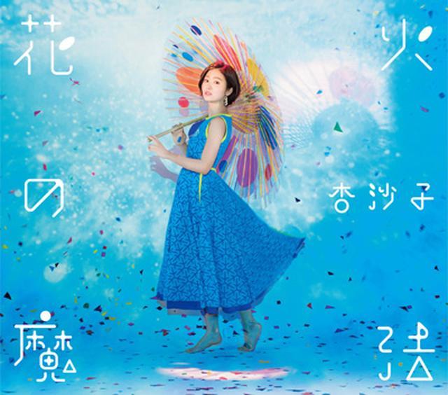 画像: 2018年7月11日発売 VICL-65025 1,600円+税