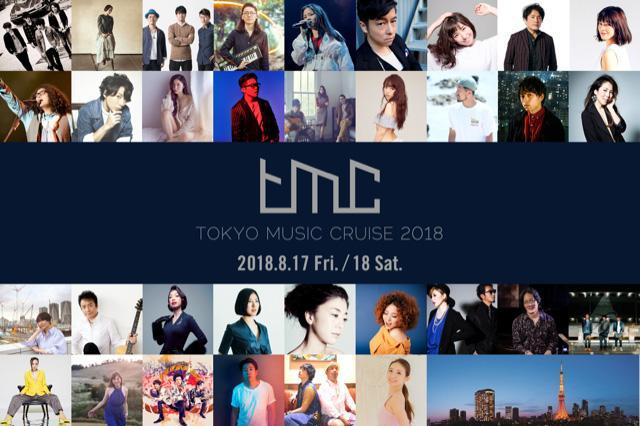 画像: TOKYO MUSIC CRUISE 2018 www.tokyomusiccruise.com