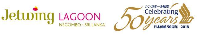 画像1: 【FM OH! LOVE FLAP スペシャルプレゼント企画】 スリランカ3泊4日の旅に1組2名様をご招待! スリランカのリゾートホテルでアーユルヴェーダを体験しながら、心と体をリセット! スリランカ最大のホテルグループ・Jetwing×シンガポール航空が極上の時間をご提供!