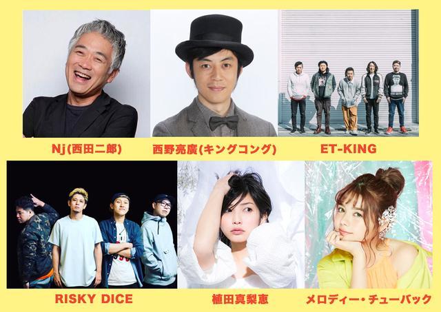 画像: Nj西田二郎、西野亮廣(キングコング)、ET-KING、RISKY DICE、植田真梨恵、メロディー・チューバック
