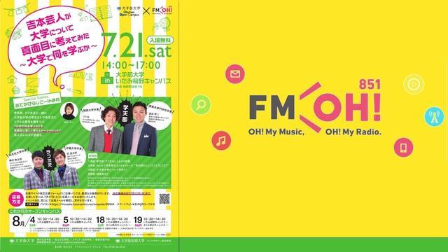 画像: 大手前大学に行ってきました!学天即 FM OH!(FM OSAKA)「大手前大学オープンキャンパス~おでかけらじこーin伊丹~」 www.youtube.com