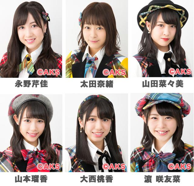画像: AKB48 Team 8 www.akb48.co.jp