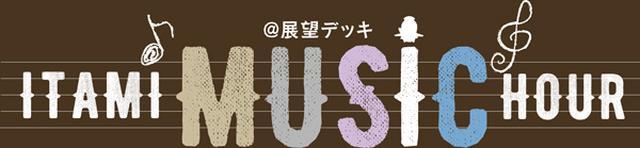 画像1: 真夏の夜、空港で素敵な音楽を楽しみませんか? 8月1日(水)・8日(水)夜8時から、大阪国際空港にて「FM OH! presents ITAMI MUSIC HOUR」を開催!