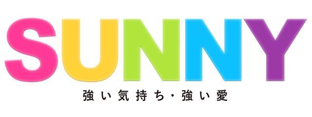 画像: FM OH! シネマプレビュー『SUNNY 強い気持ち・強い愛』 試写会へ50組100名様ご招待!
