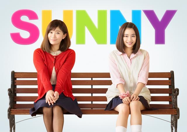 画像: ©2018「SUNNY」製作委員会 sunny-movie.jp
