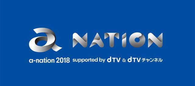 画像: a-nation 2018 supported by dTV & dTVチャンネル a-nation.net
