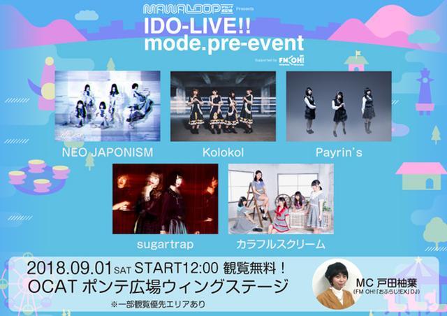 画像: MAWA LOOP2018 presents IDO-LIVE!!mode. pre-event supported by FM OH!
