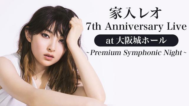画像: 【当日券販売決定!】家入レオ 7th Anniversary Live at 大阪城ホール ~Premium Symphonic Night~