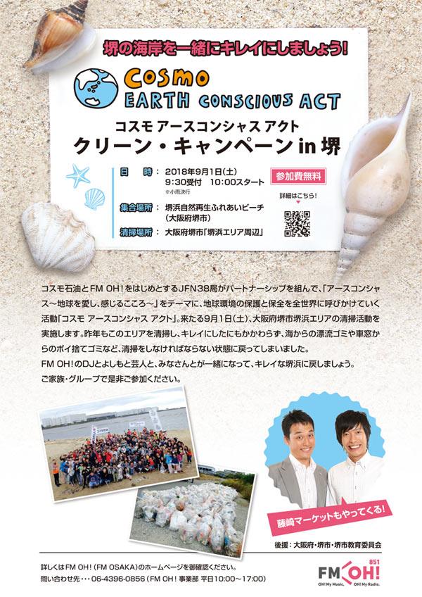 画像2: コスモ アースコンシャス アクト クリーン・キャンペーン in 堺