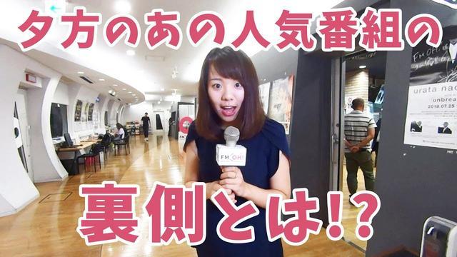 画像: FM OH! 夕方の人気番組の裏側とは!? www.youtube.com