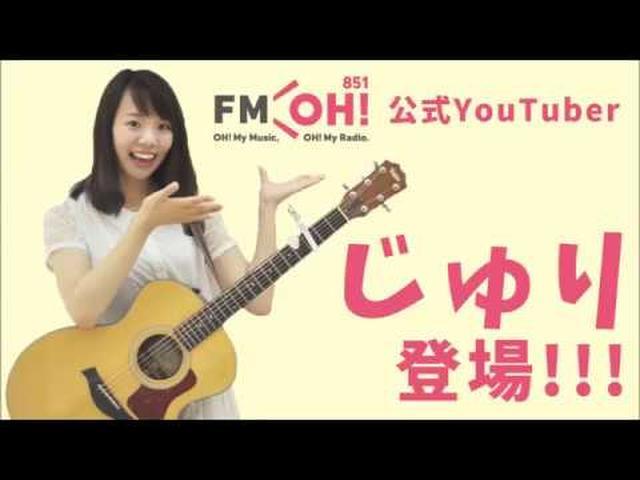 画像: FM OH!公式Youtuber じゅり登場! www.youtube.com