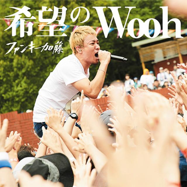画像: 2018年9月26日発売 ■初回限定盤【CD+DVD】 MUCD-9127/8  ¥1,667+税 ■通常盤 MUCD-5349   ¥1,000+税