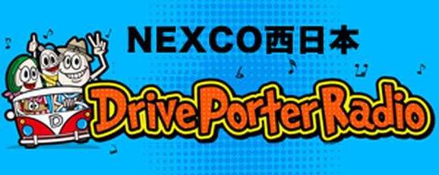 画像: driveporter.fmosaka.net