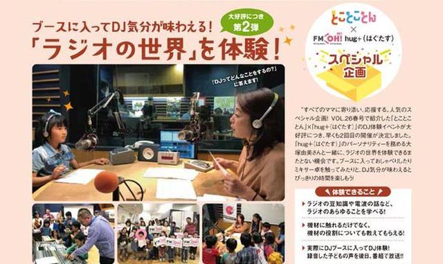 画像: FM OH!『hug+(はぐたす)』×子育て応援マガジン『とことことん』コラボ企画 『Kids DJ体験&FM OH!スタジオ見学をしよう!』開催決定!