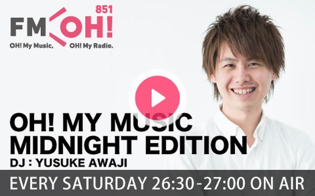 画像: 2018年9月15日(土)26:30~27:00 | OH! MY MUSIC MIDNIGHT EDITION | FM OH! | radiko.jp