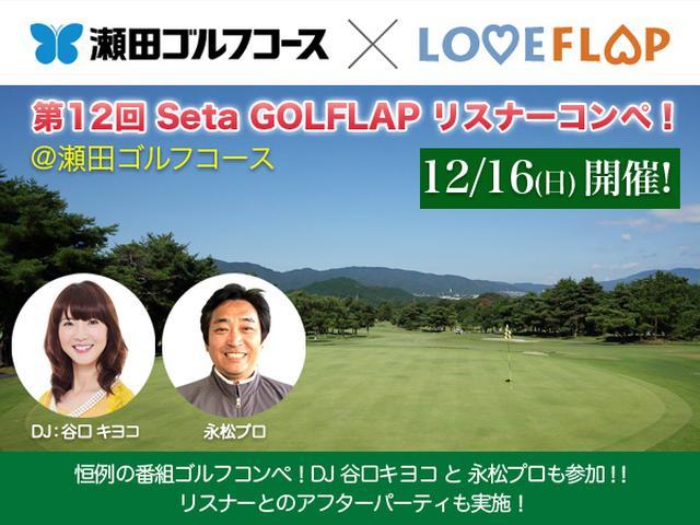 画像: 第12回 Seta GOLFLAP リスナーコンペ!