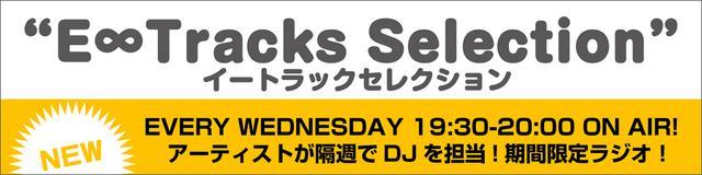 画像: E∞Tracks Selection - FM OH! 85.1