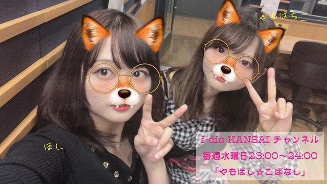 画像: 「やもほし☆こばなし」2018年10月 www.youtube.com